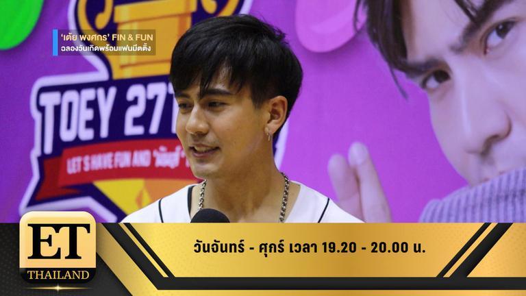ET Thailand 28 กุมภาพันธ์ 2562