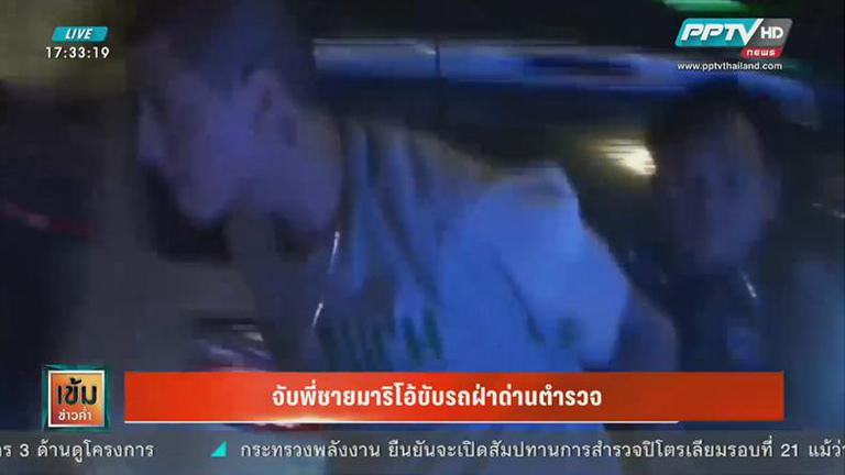 จับพี่ชายมาริโอ้ขับรถฝ่าด่านตำรวจ