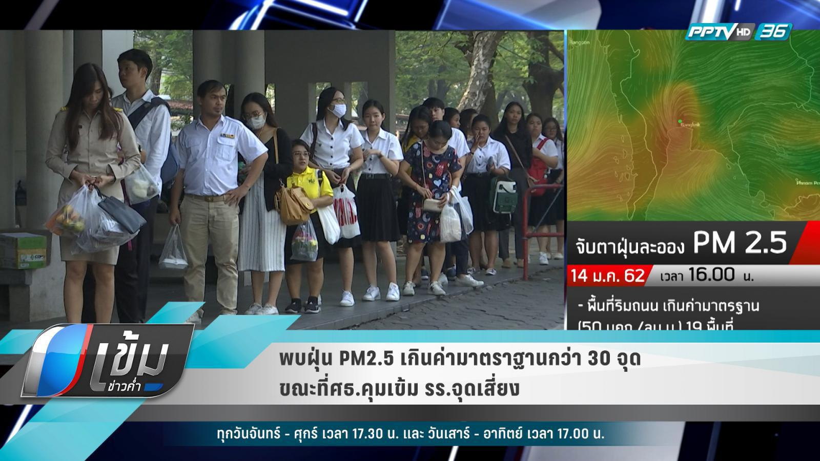 พบฝุ่น PM2.5 เกินค่ามาตราฐานกว่า 30 จุด ขณะที่ศธ.คุมเข้ม รร.จุดเสี่ยง