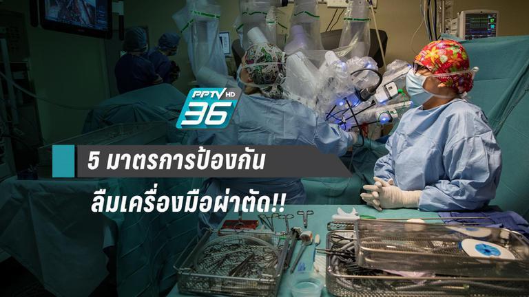 """5 มาตรการป้องกันหมอลืม """"เครื่องมือ"""" ไว้ในแผลผ่าตัด"""