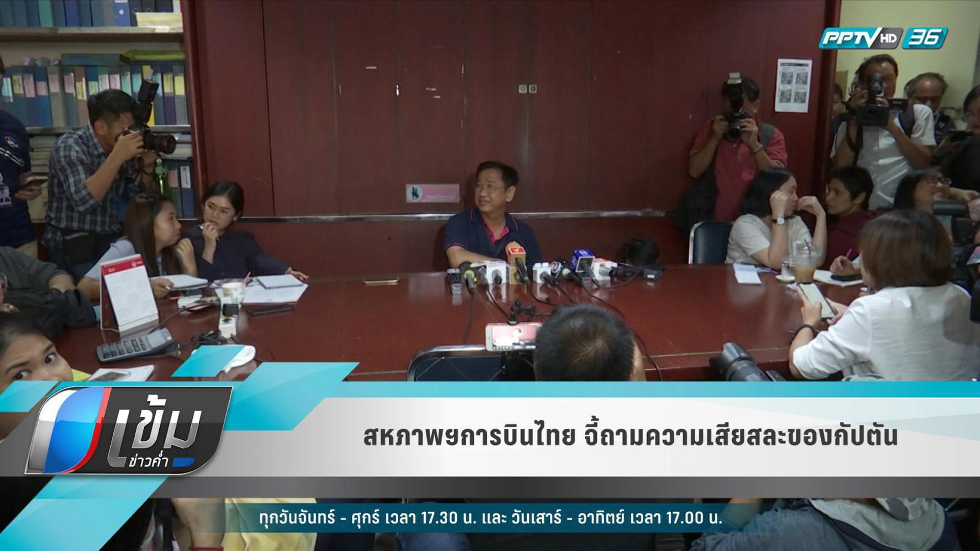 """สหภาพฯการบินไทย แจง """"กัปตัน"""" มีสิทธิ์นั่งเฟิร์สคลาส แต่ควรเสียสละให้ผู้โดยสาร"""