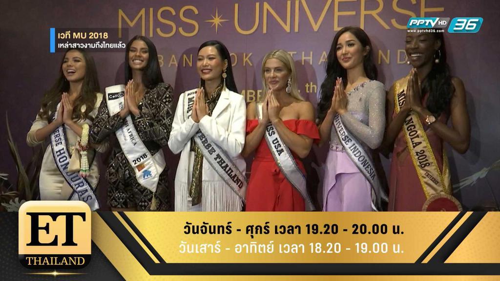 ET Thailand 30 พฤศจิกายน 2561