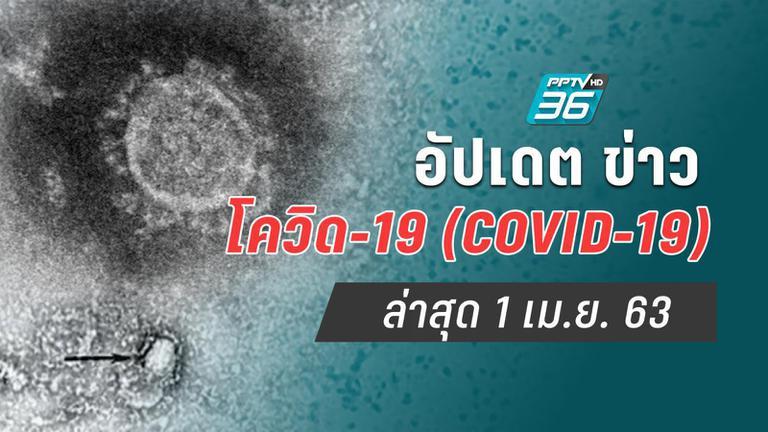 อัปเดตข่าวโควิด-19 (COVID-19) ล่าสุด 1 เม.ย. 63
