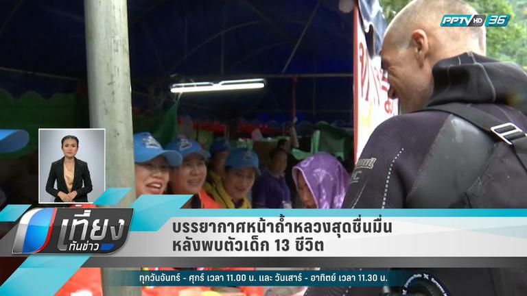 """จิตอาสาชาวไทยขอบคุณ """"ฮีโร่ต่างชาติ""""ร่วมช่วย13ชีวิต"""