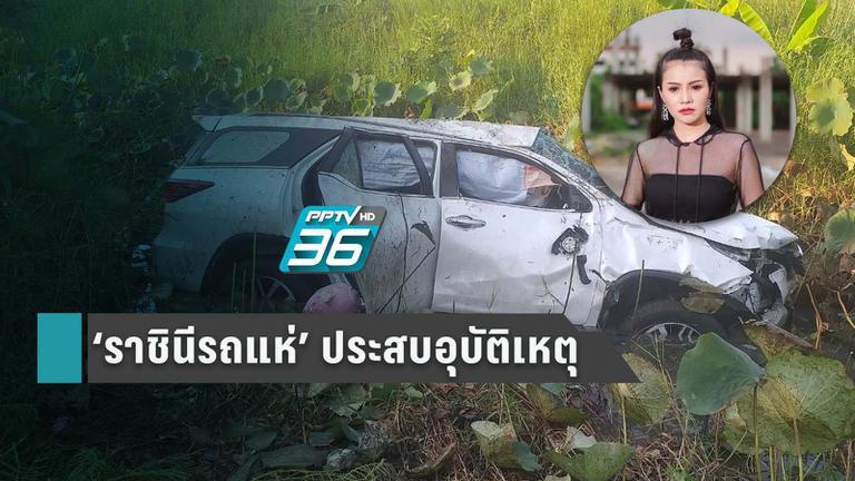 """""""ใบปอ รัตติยา"""" ราชินีรถแห่ ประสบอุบัติเหตุ คู่กรณีเสียชีวิต"""