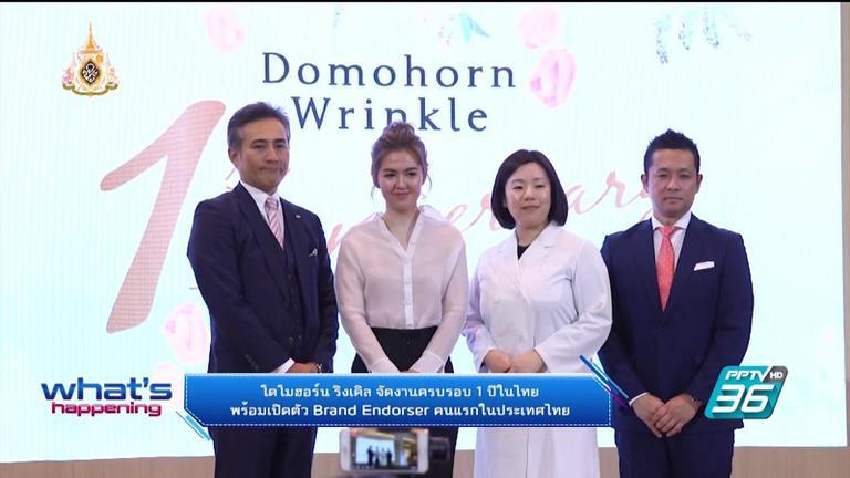 """บริษัท ไซชุนกัน ฟาร์มาซูติคอล จำกัด จัดงาน """"ครบรอบ 1 ปี โดโมฮอร์น ริงเคิล ในประเทศไทย"""""""