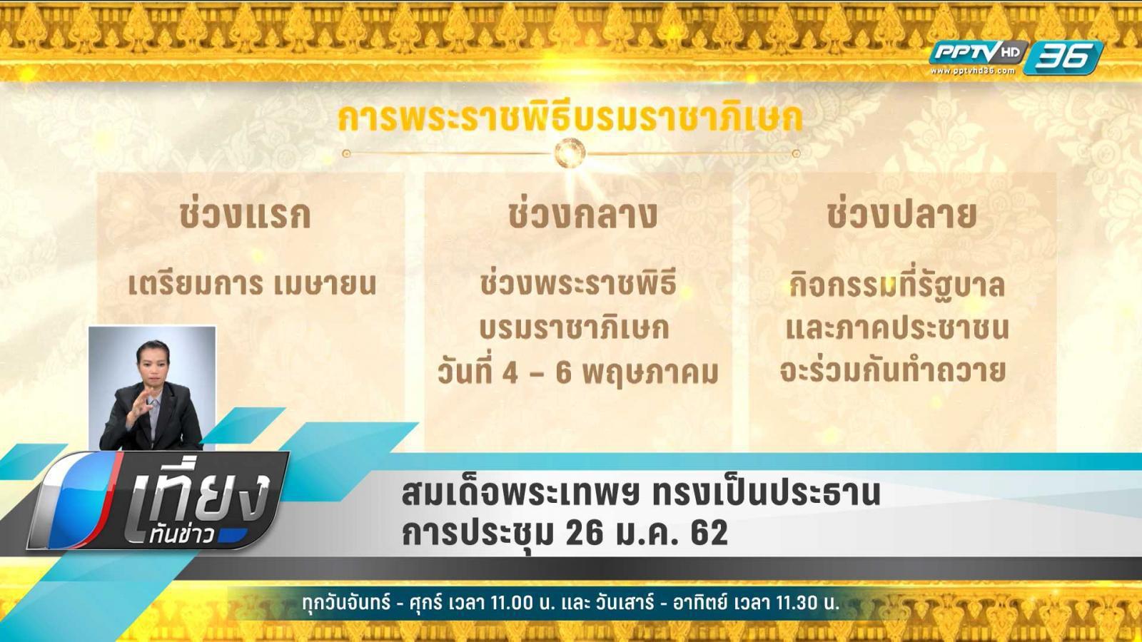 """""""สมเด็จพระเทพฯ"""" ทรงเป็นประธาน การประชุม พระราชพิธีบรมราชาภิเษก 26 ม.ค.62"""