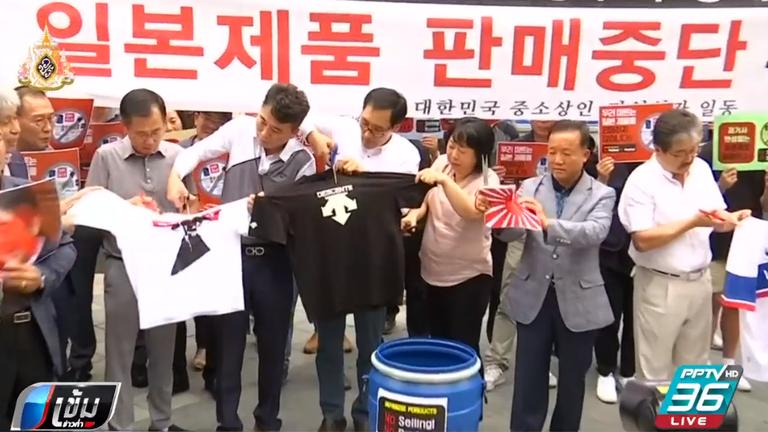 ชาวเกาหลีใต้ชุมนุมต้านสินค้าญี่ปุ่น ปมพิพาทการค้า