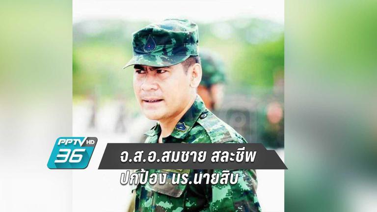 จ.ส.อ.สมชาย แย่งระเบิดออกจากมือลูกศิษย์