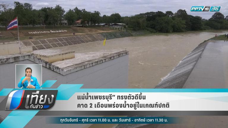 """แม่น้ำเพชรบุรี"""" ทรงตัวดีขึ้น คาด 2เดือนพร่องน้ำปกติ"""