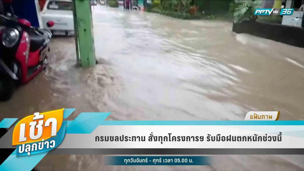กรมชลประทาน สั่งทุกโครงการฯ รับมือฝนตกหนักช่วงนี้