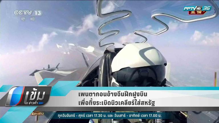 """""""เพนตากอน"""" อ้างจีนฝึกฝูงบินเพื่อทิ้งระเบิดนิวเคลียร์ใส่สหรัฐฯ"""