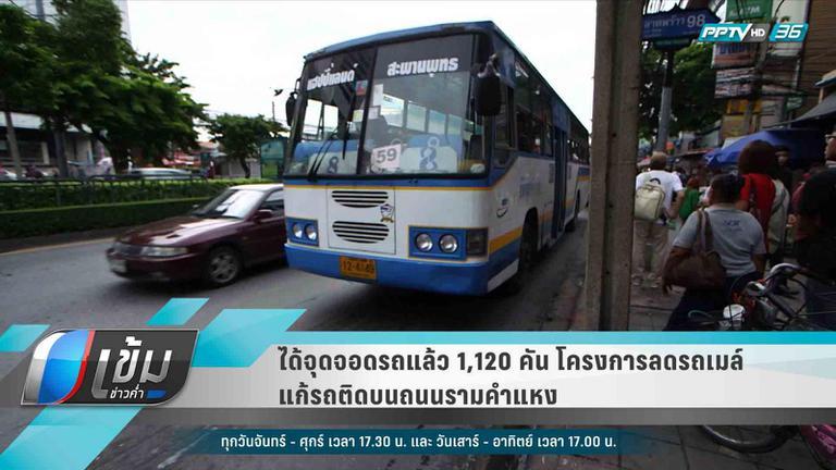 """ได้จุดจอดรถแล้ว 1,120 คัน โครงการลดรถเมล์ แก้ """"รถติดถนนรามคำแหง"""""""
