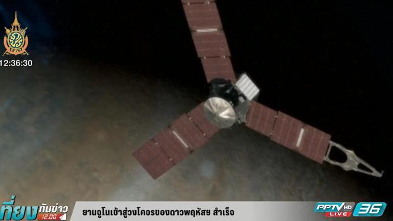 ยานจูโนเข้าสู่วงโคจรของดาวพฤหัสฯสำเร็จ