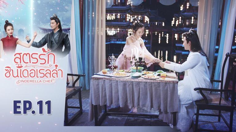 สูตรรักซินเดอเรลล่า Cinderella Chef EP.11