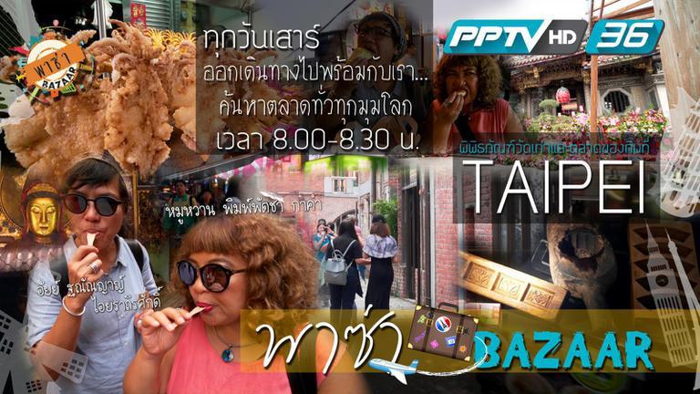 พิพิธภัณฑ์วัดเก่าและตลาดของกินที่ TAIPEI