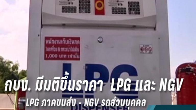 กบง. มีมติขึ้นราคา LPG ภาคขนส่ง - NGV รถส่วนบุคคล
