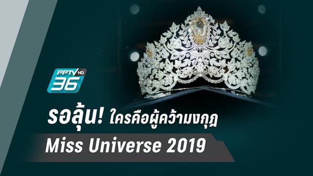 รอลุ้น! ใครคือผู้คว้ามงกุฎ Miss Universe 2019 มูลค่ากว่า 150 ล้านบาท