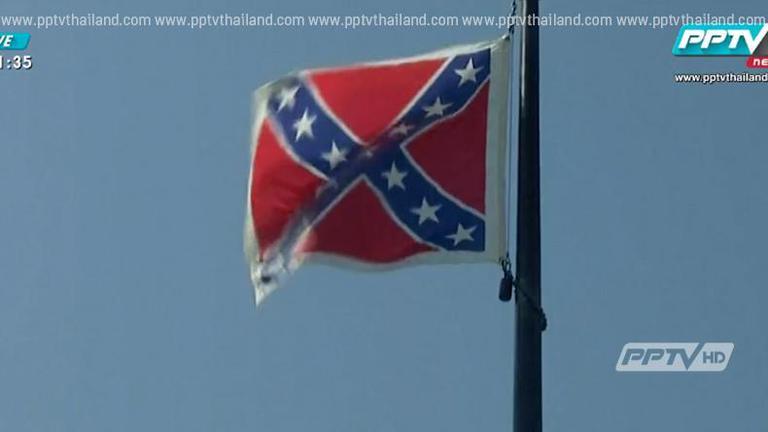 วุฒิสภาเซาท์แคโรไลนามีมติปลดธงสหพันธรัฐอเมริกาอย่างเป็นทางการ