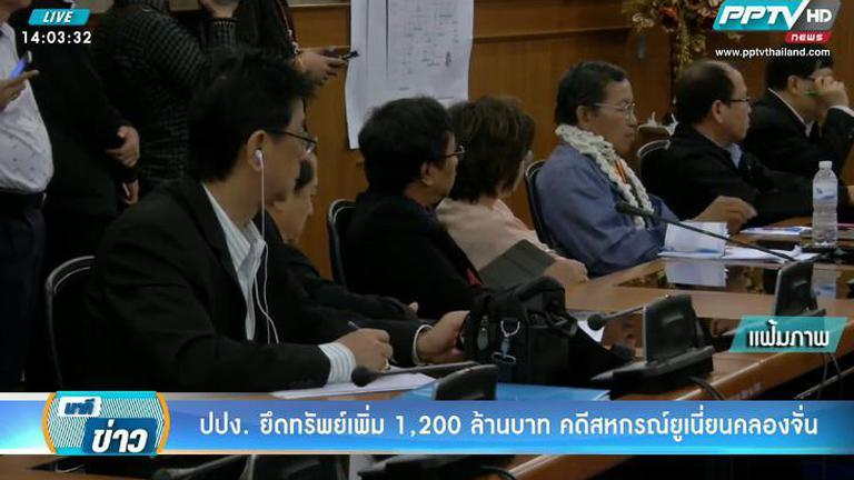 ปปง. ยึดทรัพย์เพิ่ม 1,200 ล้านบาท คดีสหกรณ์ยูเนี่ยนคลองจั่น