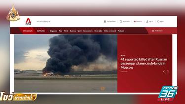 เครื่องบินโดยสารรัสเซียไฟไหม้เสียชีวิต 41 คน