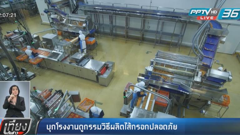 บุกโรงงานดูกรรมวิธีทำไส้กรอกปลอดภัย