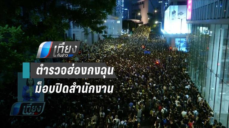 ตำรวจฮ่องกงฉุนม็อบปิดล้อมสำนักงาน