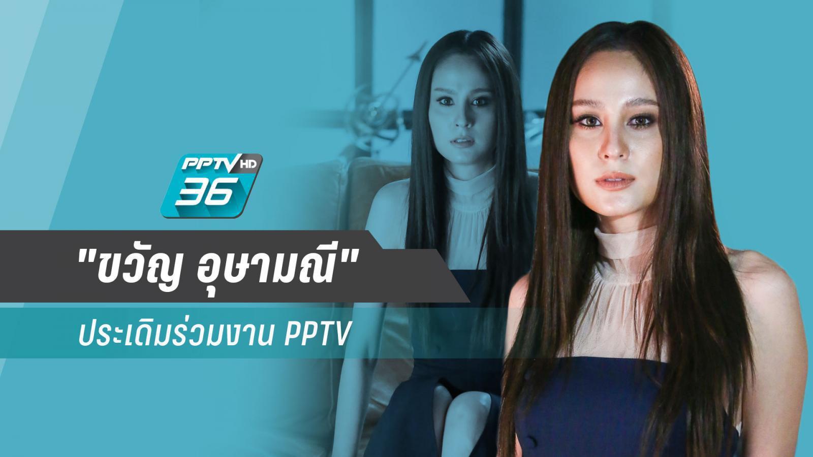 """""""ขวัญ อุษามณี"""" ประเดิมร่วมงานละครกับ PPTV หลังเป็นอิสระ"""