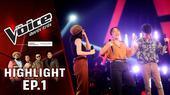 The Voice 2019 | อยู่ทีมป้า เตรียมตั้งกรุ๊ปรับสวัสดีวันจันทร์เลยจ้ะ | Highlight EP.1