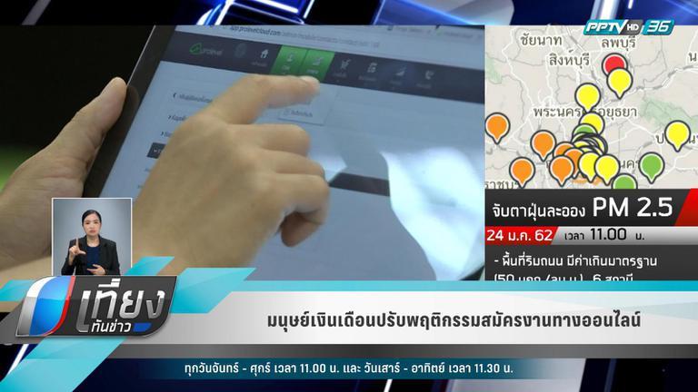 คนไทย 99% หางานออนไลน์