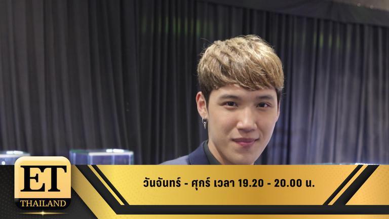 ET Thailand 20 พฤษภาคม 2562