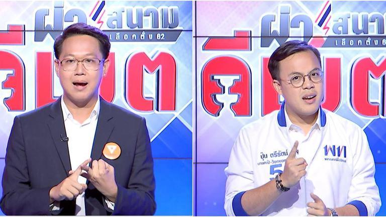 """""""อนาคตใหม่-เพื่อไทย"""" หนุน แก้กฎหมาย คู่ชีวิต"""