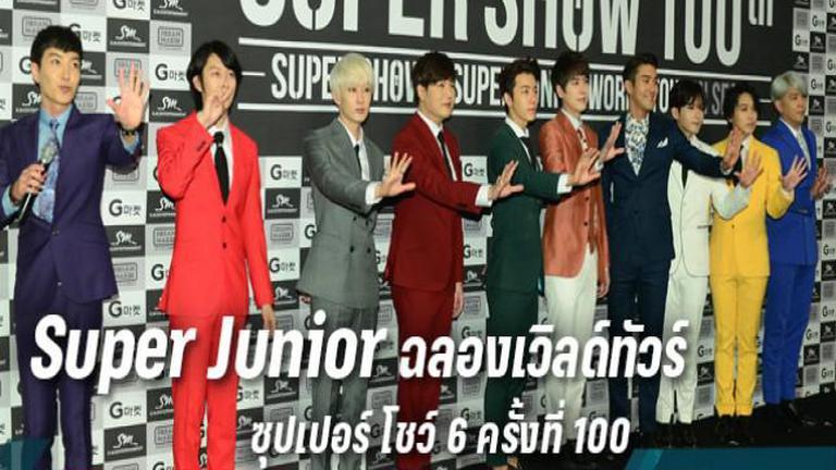 Super Junior ฉลองเวิลด์ทัวร์ ซุปเปอร์ โชว์ 6 ครั้งที่ 100