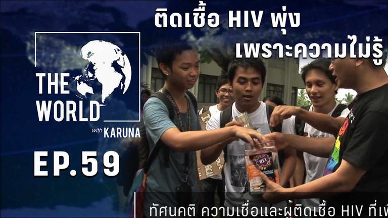 ติดเชื้อ HIV พุ่งเพราะความไม่รู้