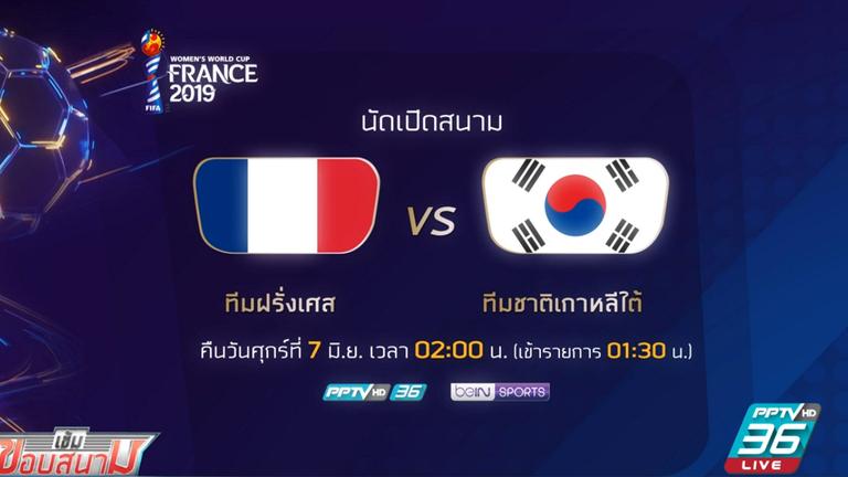 """""""ฝรั่งเศส"""" หวังชัย """"เกาหลีใต้"""" เปิดสนามบอลโลกหญิง"""