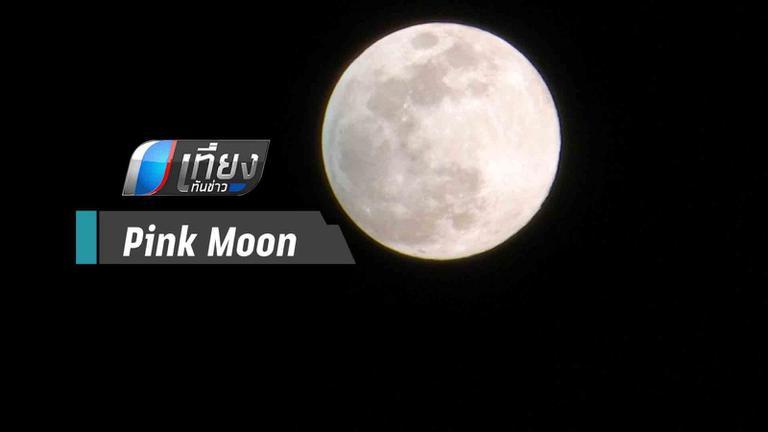 Pink Moon  พระจันทร์เต็มดวงรับเทศกาลอีสเตอร์