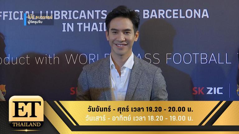 ET Thailand 4 ธันวาคม 2561