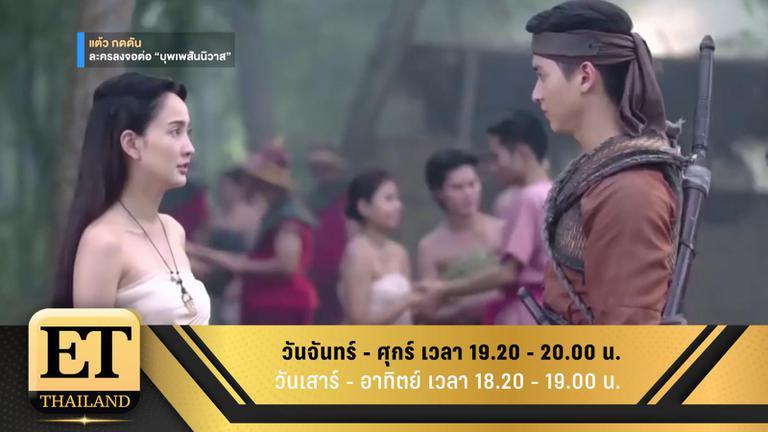 ET Thailand 12 เมษายน 2561