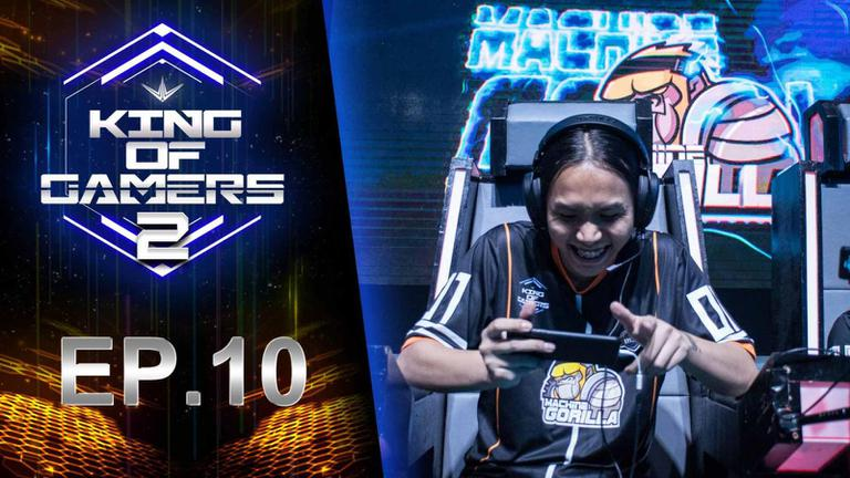 King of Gamers ซีซั่น 2 EP.10