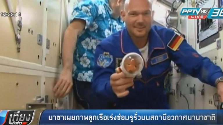 """""""นาซา""""เผยภาพลูกเรือเร่งซ่อมรูรั่วบนสถานีอวกาศนานาชาติ"""