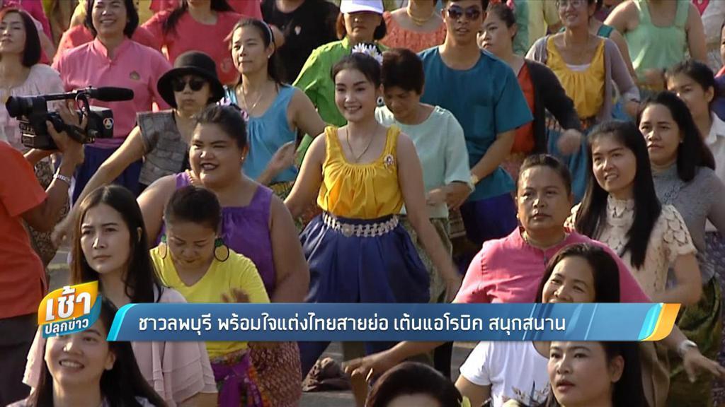 """""""เช้าปลุกข่าว"""" พาดู ชาวลพบุรี รวมตัวแต่งชุดไทย """"ออกกำลังกาย - สายย่อ"""" สุดสนุก"""