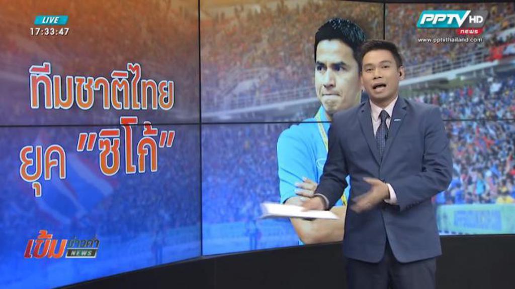 ทีมชาติไทย ในยุคซิโก้