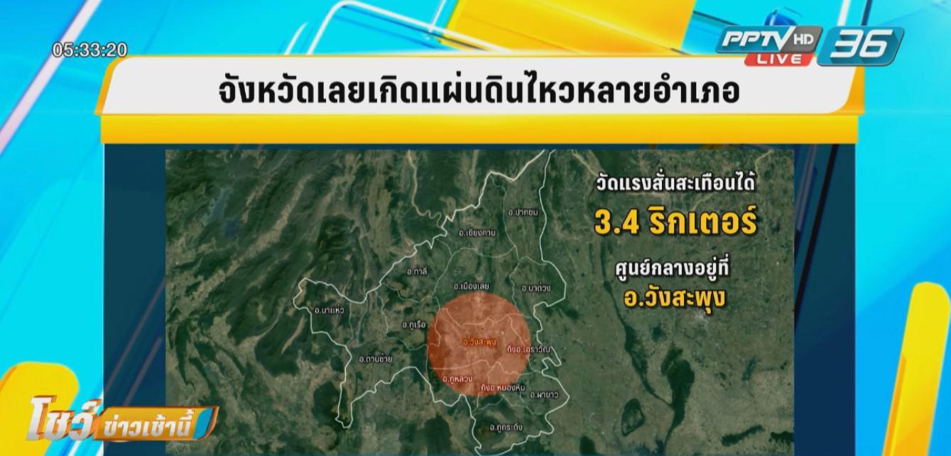 ระทึก!เกิดแผ่นดินไหว 3.4 ริกเตอร์ที่จ.เลย