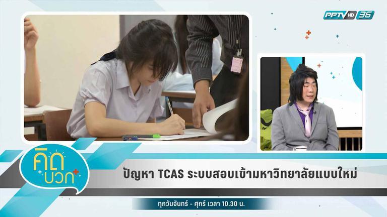 ปัญหา TCAS ระบบสอบเข้ามหาวิทยาลัยแบบใหม่