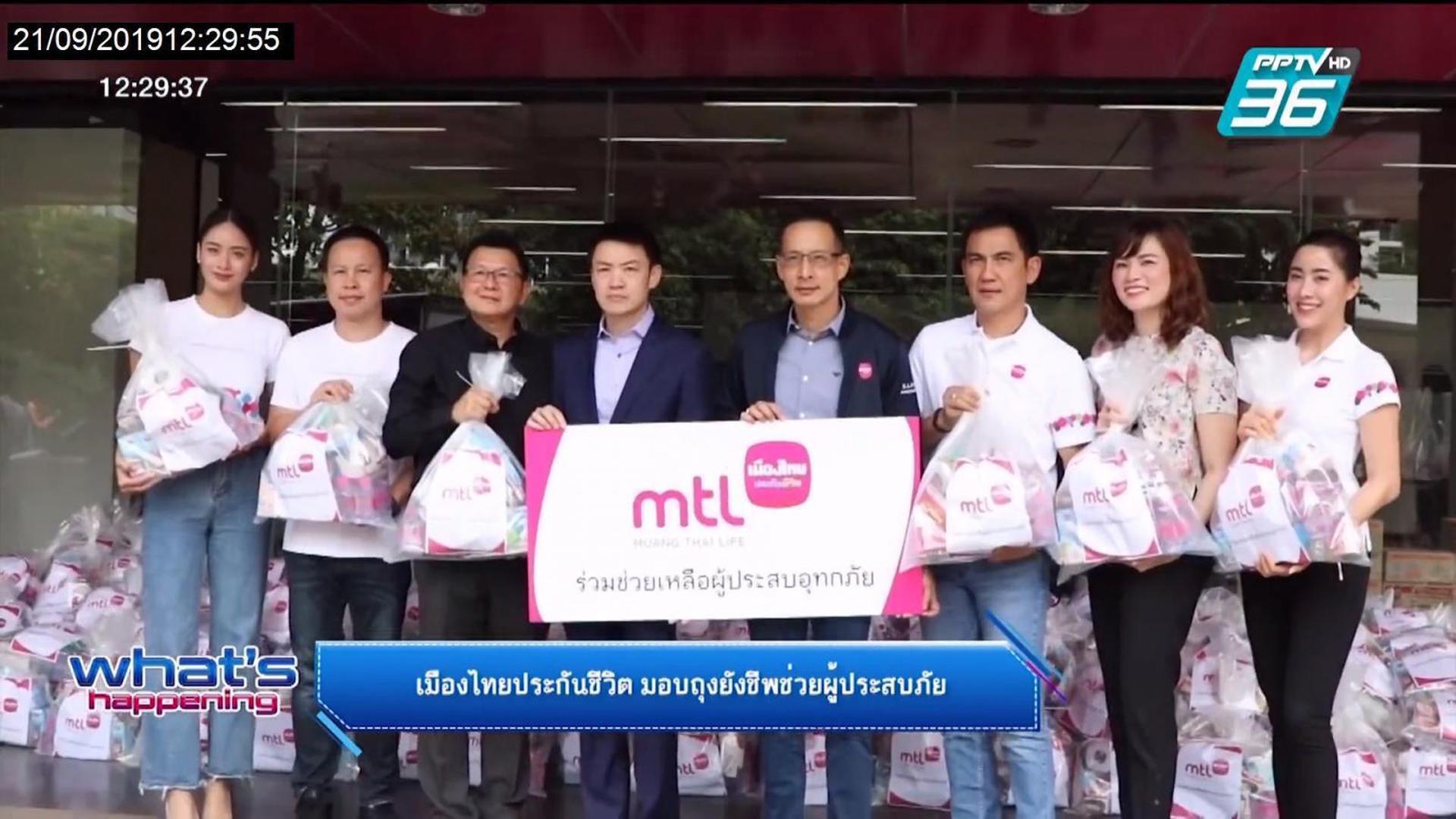 เมืองไทยประกันชีวิต มอบถุงยังชีพช่วยผู้ประสบภัย จำนวน 25 จังหวัด