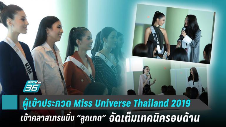 """ผู้เข้าประกวด Miss Universe Thailand 2019 เข้าคลาสเทรนนิ่ง """"ลูกเกด"""" จัดเต็มเทคนิครอบด้าน"""