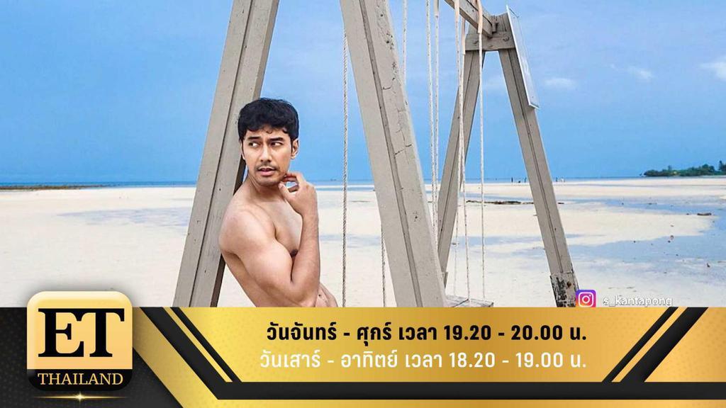 ET Thailand 15 พฤษภาคม 2562