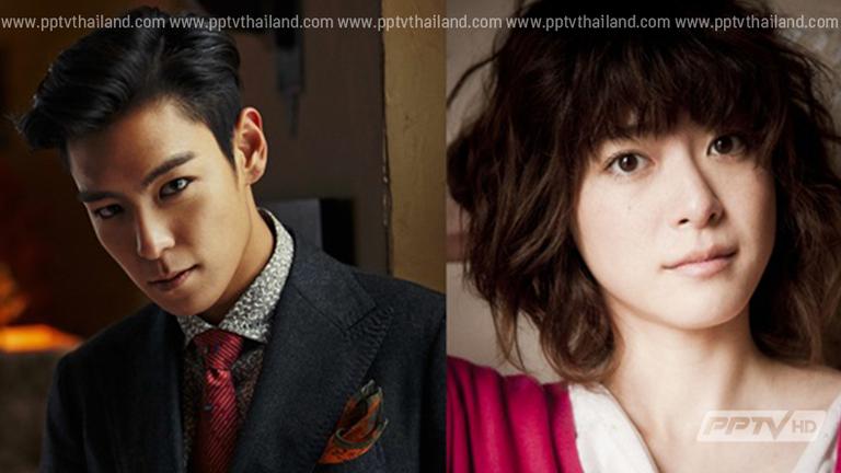 ท็อป BIGBANG ถ่ายละครร่วมกับ สาวญี่ปุ่น อูเอโนะ จูริ เป็นครั้งแรกในกรุงโซล