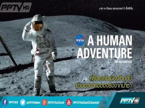 ครั้งแรกในไทย! ตะลุยห้วงอวกาศไปกับ NASA A HUMAN ADVENTURE