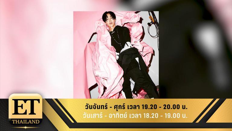 ET Thailand 21 ตุลาคม 2561